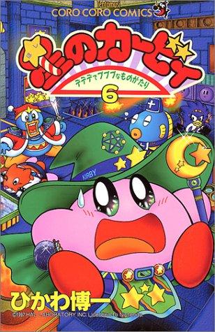 星のカービィ: デデデでプププなものがたり (6) (てんとう虫コミックス)