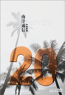 南洋通信 (中公文庫BIBLIO20世紀)