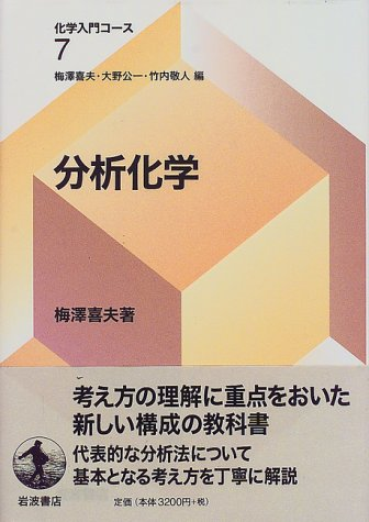 Analytical chemistry (chemical introductory course 7) (1998) ISBN: 4000079875 [Japanese Import]