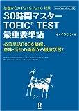30時間マスターTOEIC(R) TEST 最重要単語