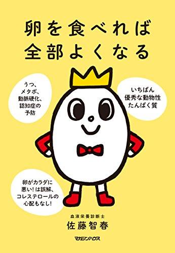 卵を食べれば全部よくなる - 佐藤 智春