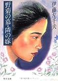 野菊の墓・隣の嫁 (角川文庫)