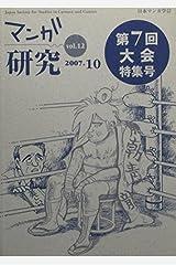 マンガ研究 vol.12 単行本