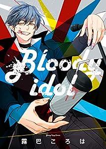 Bloodyidol (ヤングキングコミックス)