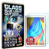 【2枚セット】【RISE】【ブルーライトカットガラス】VANKYO S10 フィルム VANKYO S10 ガラスフィルム 強化ガラス 液晶保護フィルム 国産旭ガラス採用 ブルーライト93%カット 極薄0.33mガラス 表面硬度9H 2.5Dラウンドエッジ 指紋軽減 防汚コーティング ブルーライトカットガラス