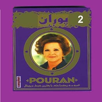 Pouran, Vol. 2 -  Persian Music