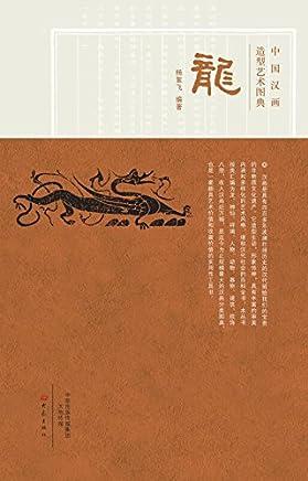 中国汉画造型艺术图典.龙
