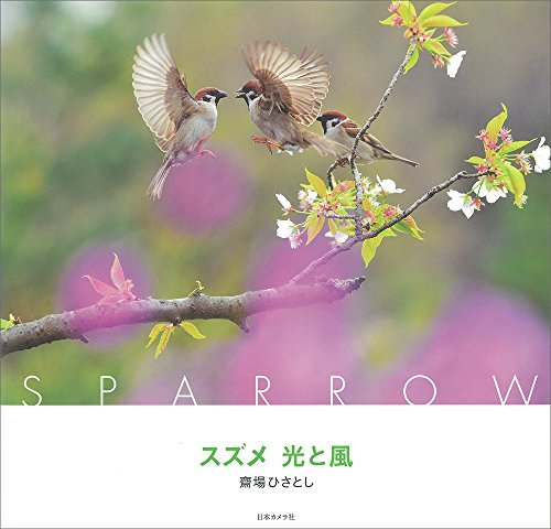 スズメ 光と風―齋場ひさとし写真集 (NC PHOTO BOOKS)