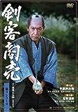剣客商売 第3シリーズ 《第1・2話収録》[DVD]