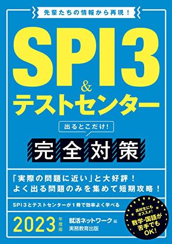 SPI3&テストセンター 出るとこだけ!完全対策 2023年度版 就活ネットワークの就職試験完全対策