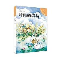 贪玩大王李奔奔系列:鸢尾的爱情
