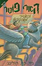 Harry Potter and the Prisoner of Azkaban (Hebrew) (Hebrew Edition)