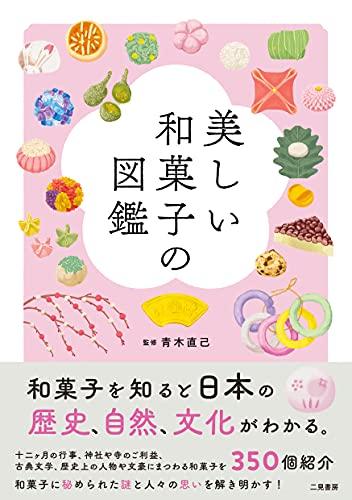 美しい和菓子の図鑑