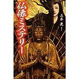 絶対麗奴 23 (光彩コミックス)