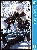 終わりのセラフ 11 (ジャンプコミックスDIGITAL)