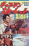 キャプテンスカーレット超百科―不死身の超百科 (1981年) (ポケットジャガー超百科シリーズ)