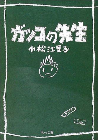 ガッコの先生 (角川文庫)の詳細を見る