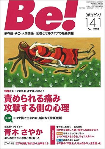 季刊[ビィ]Be!141号の詳細を見る