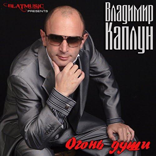 Vladimir Kaplun