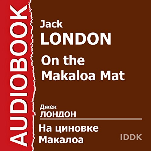 On the Makaloa Mat [Russian Edition] audiobook cover art