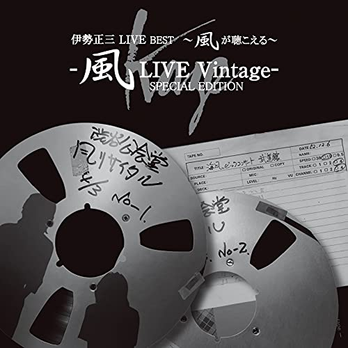 伊勢正三LIVE BEST〜風が聴こえる〜風LIVE Vintageー SPECIAL EDITION (特典なし)