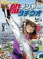 スキルアップ! 船テンヤタチウオ (別冊つり人 Vol. 502)