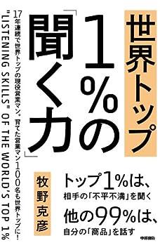 [牧野 克彦]の世界トップ1%の「聞く力」 (中経出版)