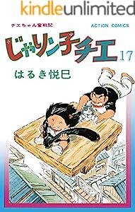 じゃりン子チエ【新訂版】 : 17 (アクションコミックス)