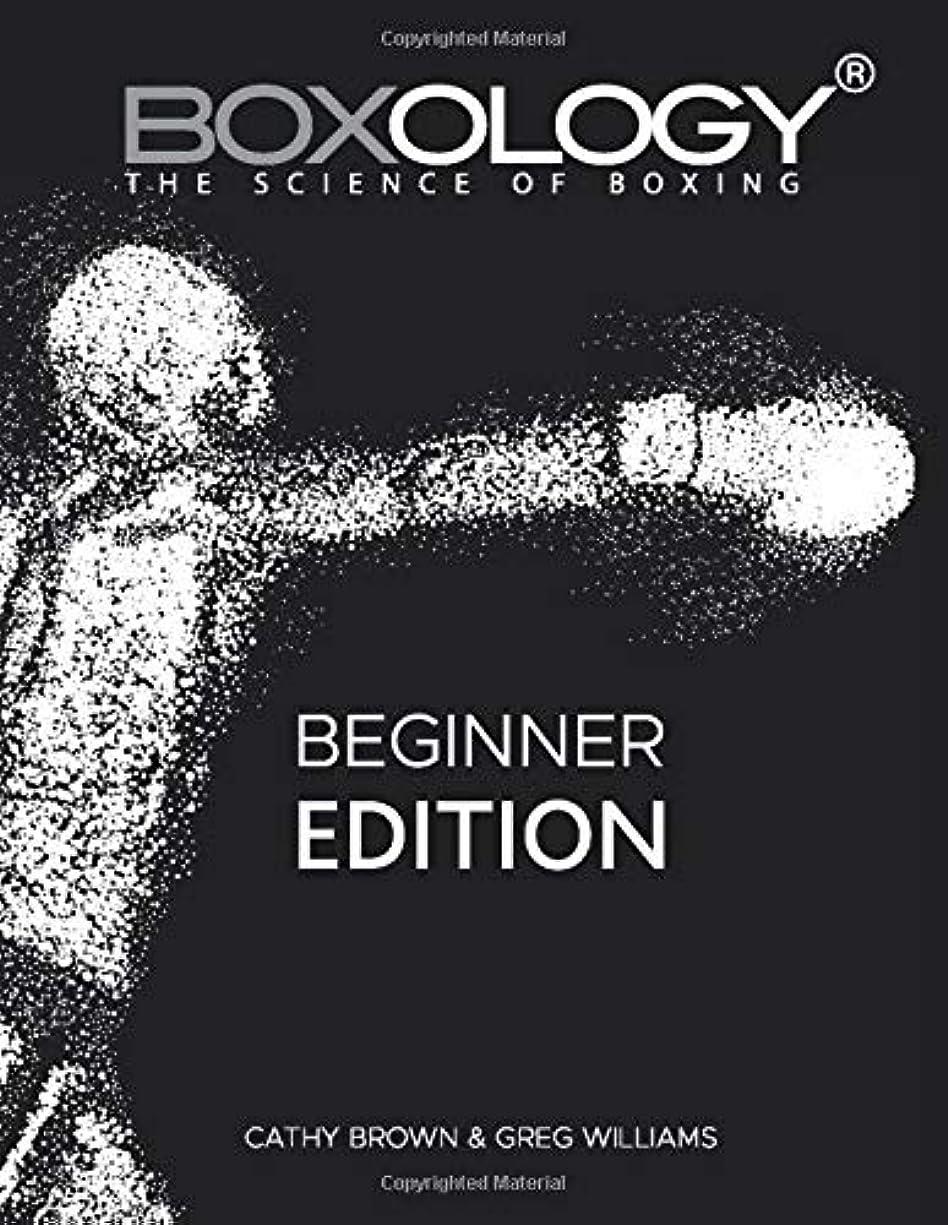 ジョセフバンクスカートン城Boxology?: Beginner Edition