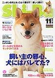 Shi-Ba (シーバ) 2013年 11月号 [雑誌]
