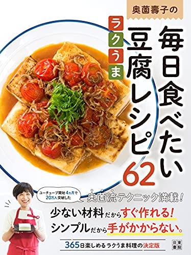 奥薗壽子の毎日食べたいラクうま豆腐レシピ62