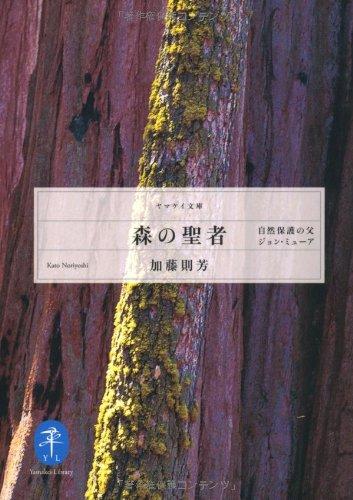 森の聖者 自然保護の父ジョン・ミューア (ヤマケイ文庫)
