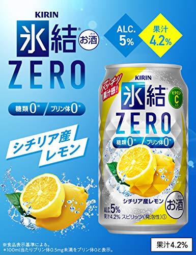 【糖類ゼロ・プリン体ゼロ】キリン氷結ZEROシチリア産レモン[チューハイ350ml×24本]