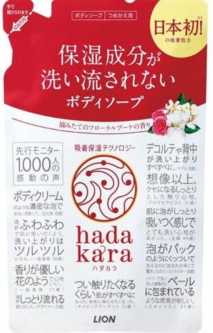 許可する液化する送金hadakaraボディーソープ フローラルブーケの香り 詰め替え × 16個セット