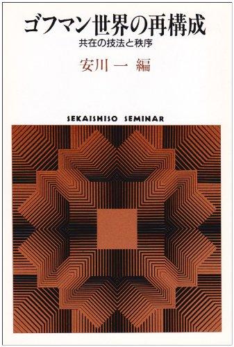 ゴフマン世界の再構成―共在の技法と秩序 (Sekaishiso seminar)
