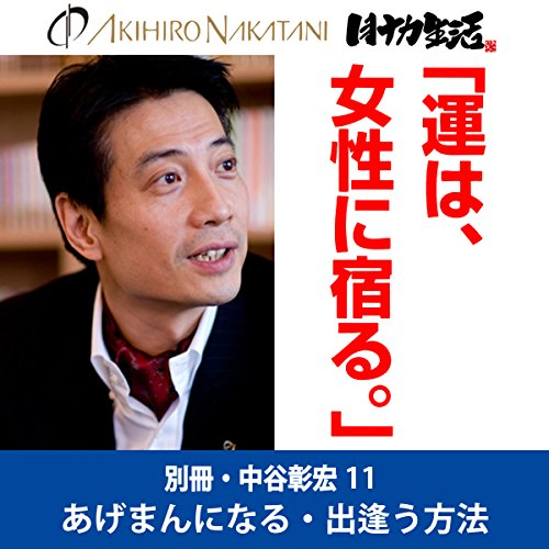 別冊・中谷彰宏11「運は、女性に宿る。」――あげまんになる・出逢う方法 | 中谷 彰宏