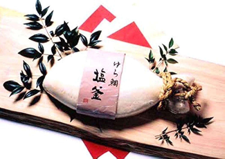 愛媛 ( 鯛の塩釜焼 ) 小 魚体約30cm500g お祝 お食い初め 慶事 浜から直送 宇和海の幸問屋