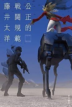 [藤井 太洋]の公正的戦闘規範 (ハヤカワ文庫JA)