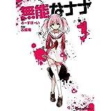 無能なナナ 1巻 (デジタル版ガンガンコミックス)