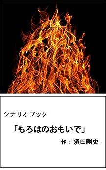 [須田剛史]のシナリオブック『もろはのおもいで』