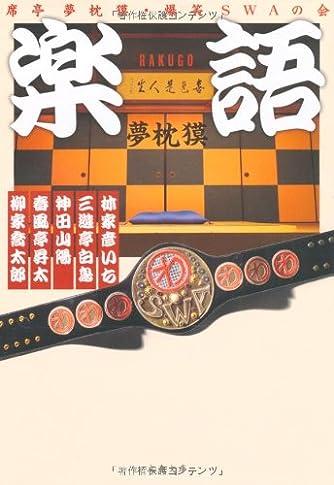 席亭 夢枕獏・爆笑 SWAの会 楽語(RAKUGO) (文春文庫)
