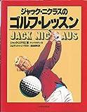 ジャック・ニクラスのゴルフ・レッスン