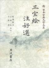 三宝絵 注好選 (新日本古典文学大系 31)