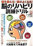 脳のリハビリ訓練ドリル―頭を鍛える!頭がよくなる! (別冊宝島 911)