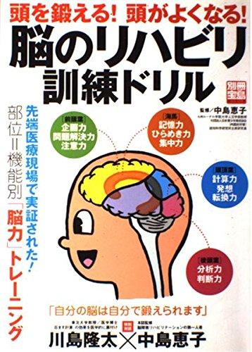 脳のリハビリ訓練ドリル―頭を鍛える!頭がよくなる! (別冊宝島 911)の詳細を見る