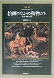 絵画のなかの動物たち―神話・象徴・寓話 カラー版