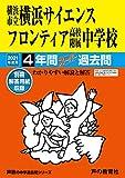 346横浜市立横浜サイエンスフロンティア高校附属中学校 2021年度用 4年間スーパー過去問 (声教の中学過去問シリーズ)