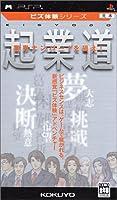 ビズ体験シリーズ 起業道 - PSP
