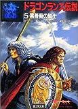 ドラゴンランス伝説〈5〉黒薔薇の騎士 (富士見文庫―富士見ドラゴンノベルズ)