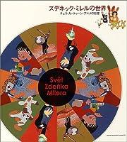 ズデネック・ミレルの世界―チェコ・カートゥーン・アニメの巨星